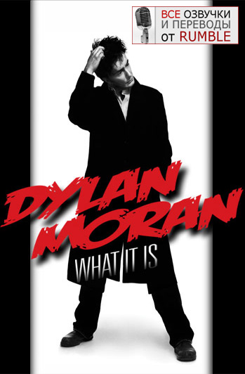 Дилан Моран - Что же это. Одноголосый перевод Rumble