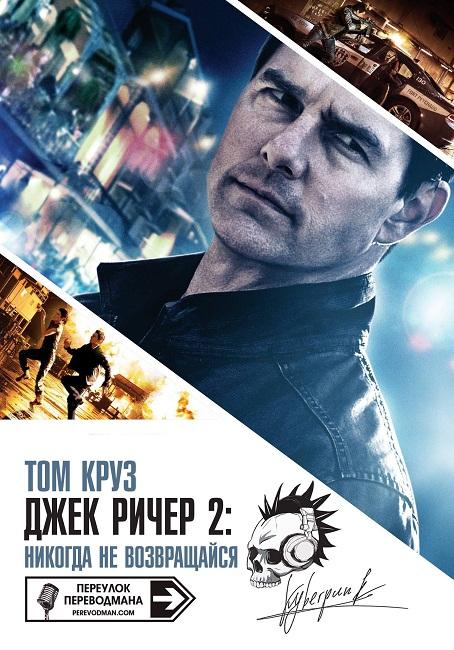 Джек Ричер 2. Перевод М.Яроцкого