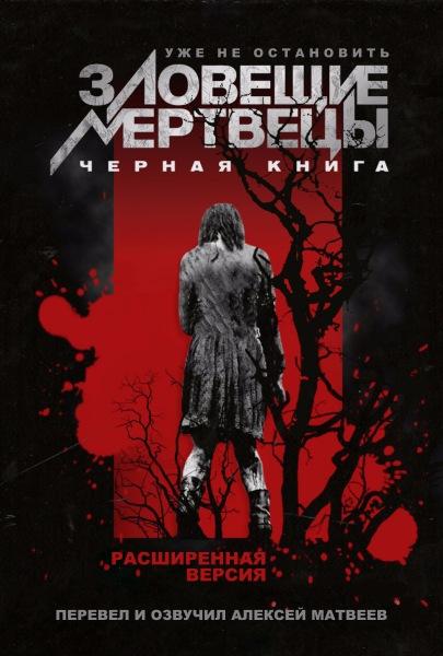 Зловредные Говноеды (2013) UNRATED