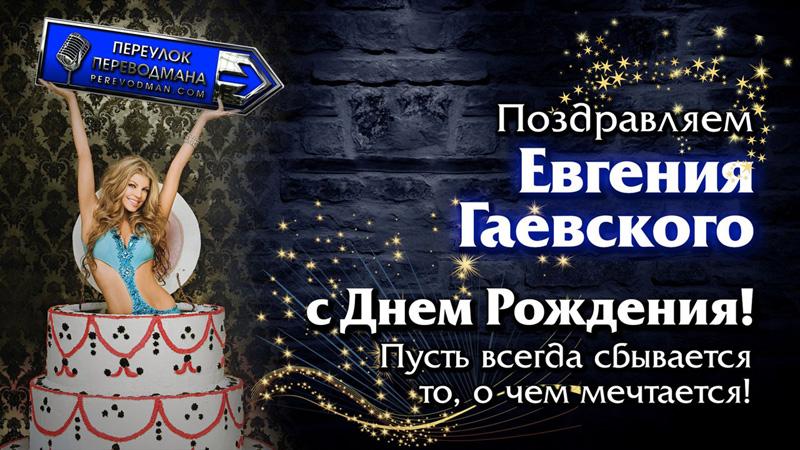 Гаевского с Днём!