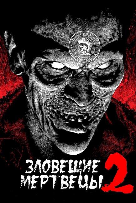 Evil Dead II. Перевод М.Яроцкого.
