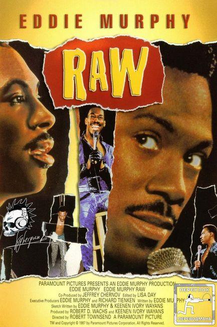 Eddie Murphy: Raw. Перевод М.Яроцкого