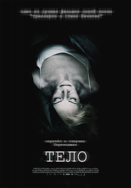 The Body 2012 / Тело. Авторский перевод Переводман