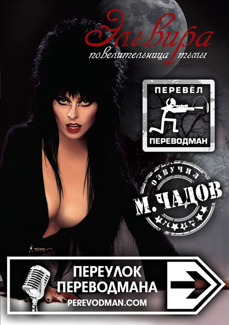 Elvira: Mistress of the Dark / Эльвира: Повелительница тьмы. Перевод Переводмана, озвучка Михаила Чадова