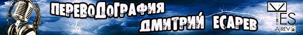 Переводография Д.Есарева