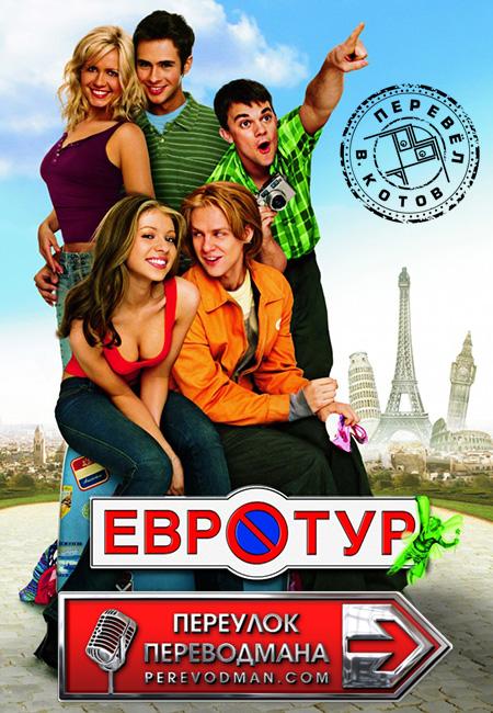 ЕвроТур. Авторский Перевод Слава Котов