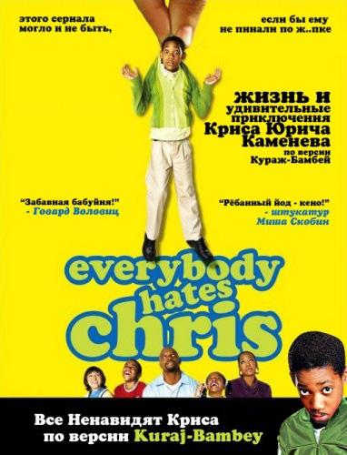 Все Ненавидят Криса. Озвучено по версии Кураж-Бамбей