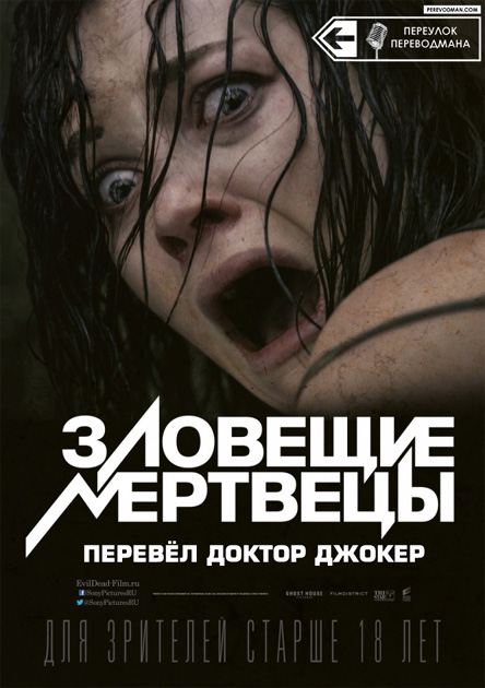 Зловещие Мертвецы 2013. Doctor Joker