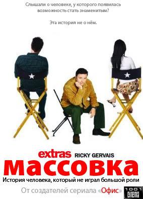 Массовка. 1001 Cinema