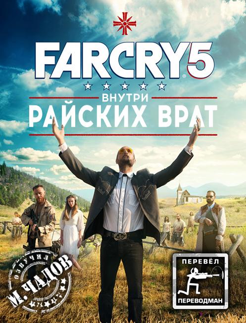 Far Cry 5: Inside Eden's Gate / Far Cry 5. Внутри райских врат. Перевод Переводман. Озвучил М.Чадов