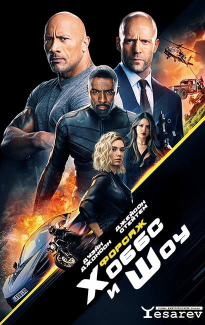 Fast & Furious Presents: Hobbs & Shaw Есарев