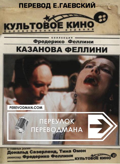 Казанова Феллини. Перевод Е.Гаевский