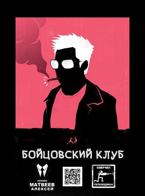 Fight Club / Бойцовский клуб. Перевод А.Матвеев. Озвучка Переводман