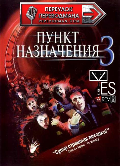 Пункт назначения 3. Перевод Д.Есарев