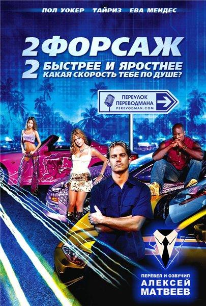 Форсаж 2 (Алексей Матвеев)