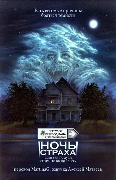 Ночь Страха / Fright Night (1985)