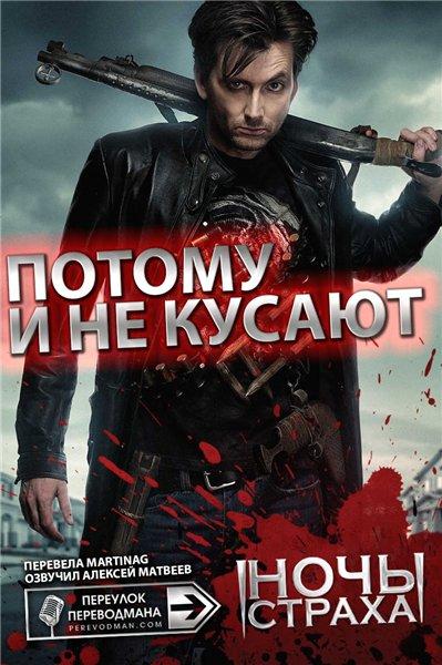 Ночь Страха (2011) правильный перевод