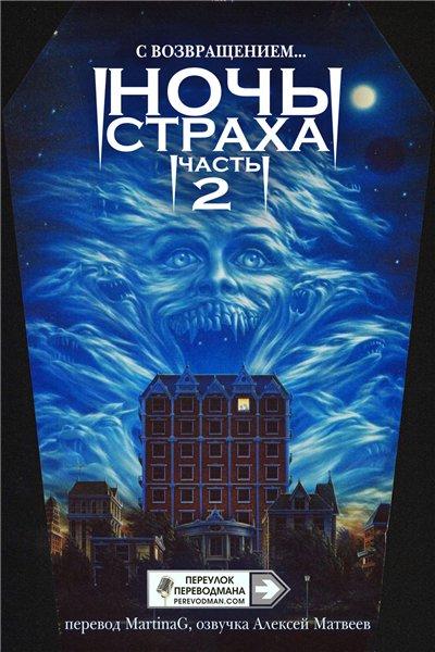 Ночь Страха Часть Вторая (1988)