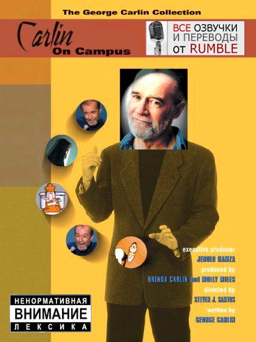 Джордж Карлин - Карлин в Кампусе. Одноголосый перевод Rumble