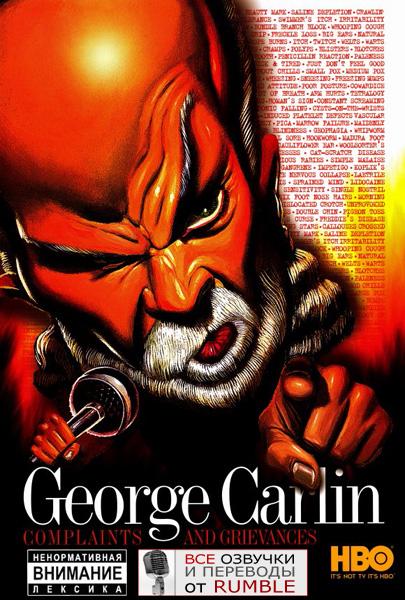 Джордж Карлин - Жалобы и недовольства. Одноголосый перевод Rumble
