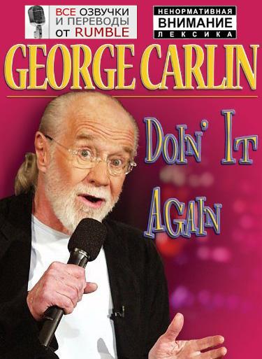 Джордж Карлин - Снова за старое. Одноголосый перевод Rumble