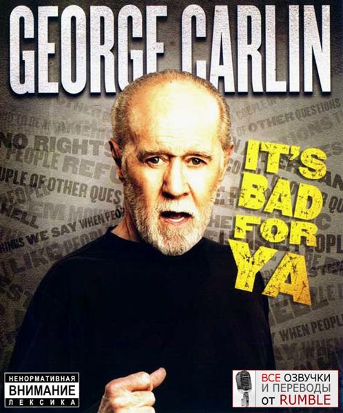 Джордж Карлин - Это плохо для тебя. Одноголосый перевод Rumble