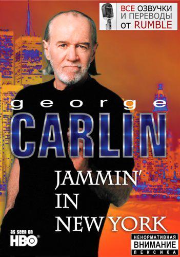 Джордж Карлин - Зависая в Нью-Йорке. Одноголосый перевод Rumble