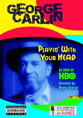 Джордж Карлин - Игры с твоим разумом. Одноголосый перевод Rumble