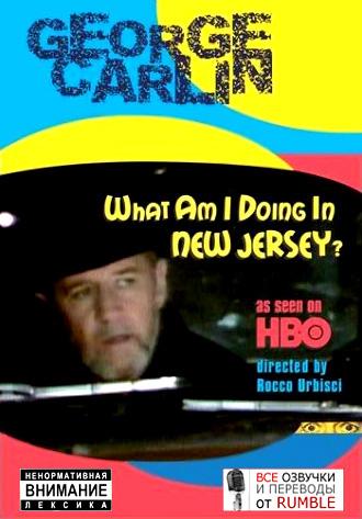 Джордж Карлин - Что я делаю в Нью-Джерси? Одноголосый перевод Rumble