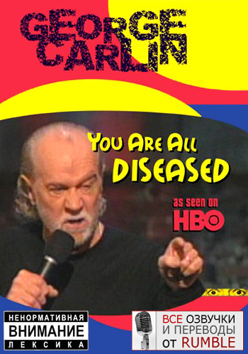Джордж Карлин - Вы все больны. Одноголосый перевод Rumble