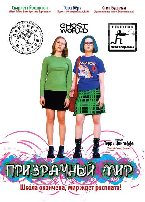 Ghost World / Призрачный мир. Авторский перевод В.Котов