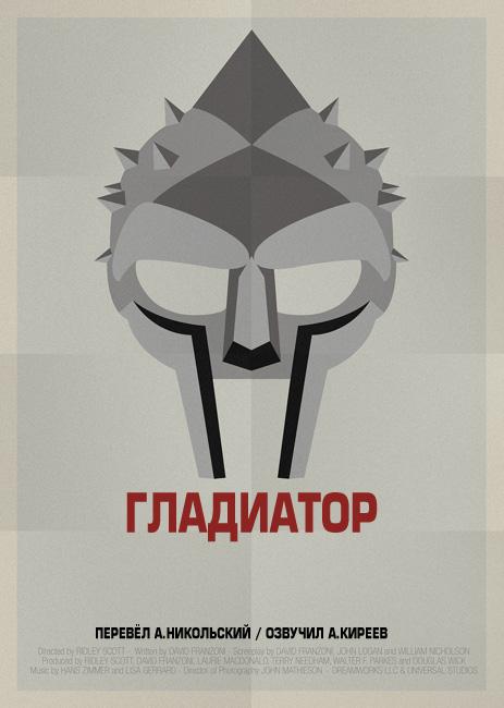 Гладиатор. Озвучка А.Киреев