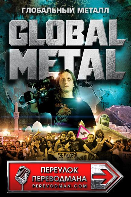 Глобальный метал. Перевёл Переводман