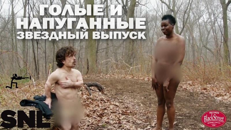 голые и напуганные
