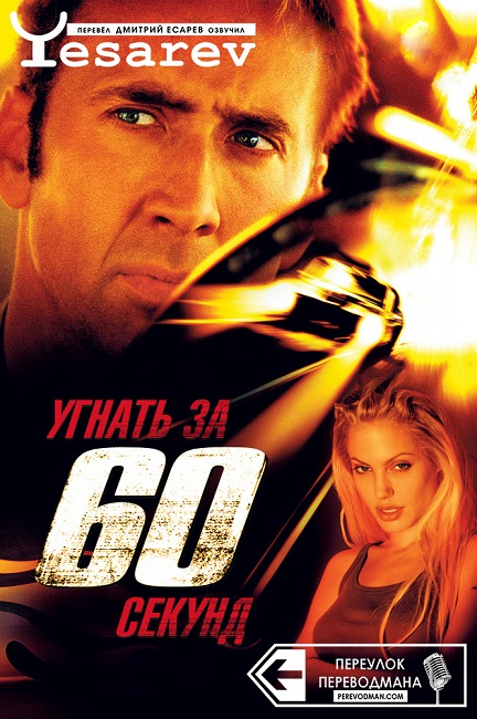Gone-in-Sixty-Seconds