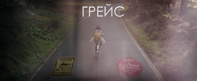 Грейс Black Street Records
