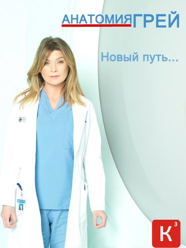 Grey's Anatomy. Перевод Кубик в Кубе
