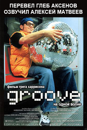Groove / На одной волне. Перевёл Глеб Аксенов. Озвучил Алексей Матвеев