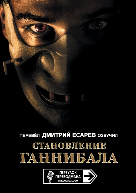 Hannibal Rising Esarev