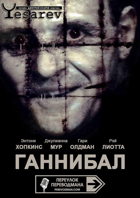 Ганнибал Есарев