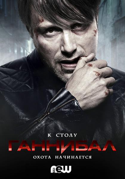 Hannibal. Перевод НьюСтудио