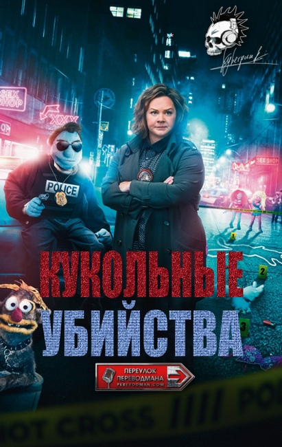 The Happytime Murders. Translated by kyberpunk.