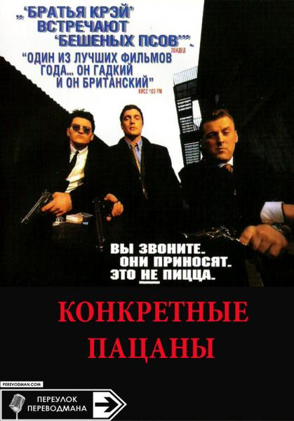 Hard Men_Filonov