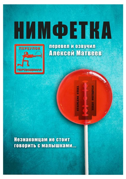 Нимфетка (перевод Алексей Матвеев)