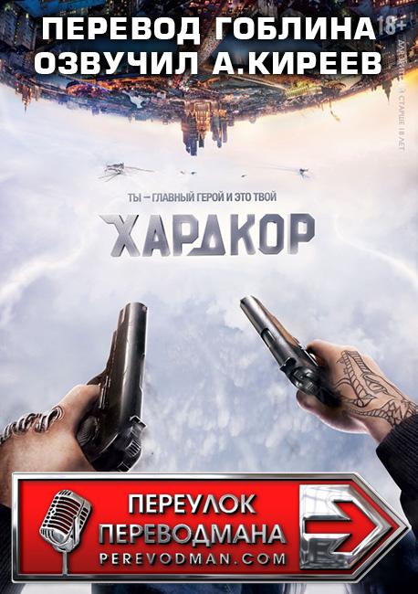 Hardcore. Озвучка А.Киреев