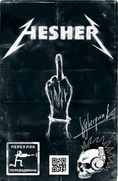 Hesher / Хэшер - М.Яроцкий