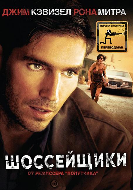 Highwaymen 2004 / Шоссейщики. Авторский перевод Переводман