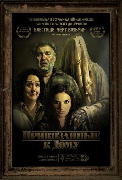 Привязанные к дому (перевод Алексей Матвеев)
