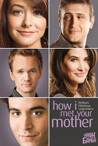 How I Met Your Mother. Перевод Kuraj-Bambey