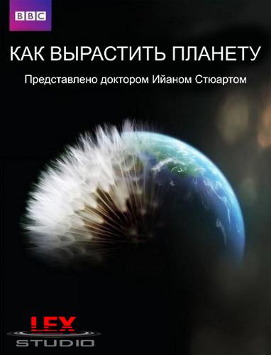 Как вырастить планету. Одноголосый перевод LexStudio